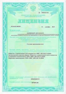Лицензия на осуществление медицинской деятельности (стр.1)